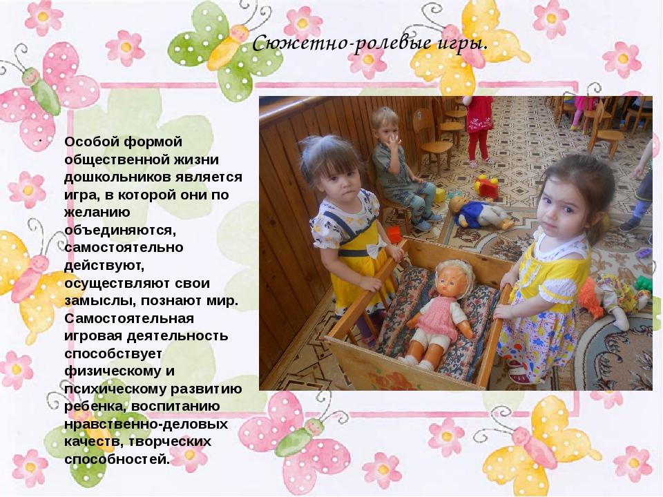 Сюжетно-ролевые игры. Особой формой общественной жизни дошкольников является...
