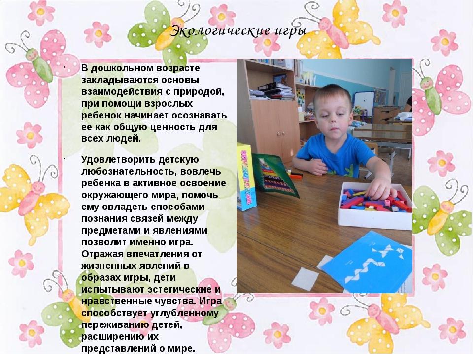 Экологические игры В дошкольном возрасте закладываются основы взаимодействия...