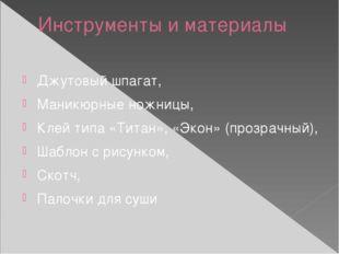 Инструменты и материалы Джутовый шпагат, Маникюрные ножницы, Клей типа «Титан