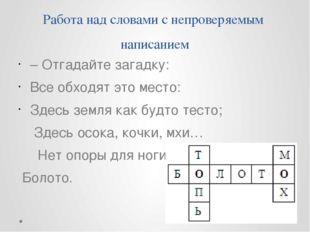 Работа над словами с непроверяемым написанием – Отгадайте загадку: Все обходя