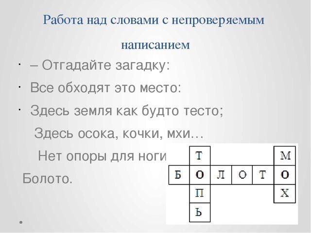 Работа над словами с непроверяемым написанием – Отгадайте загадку: Все обходя...