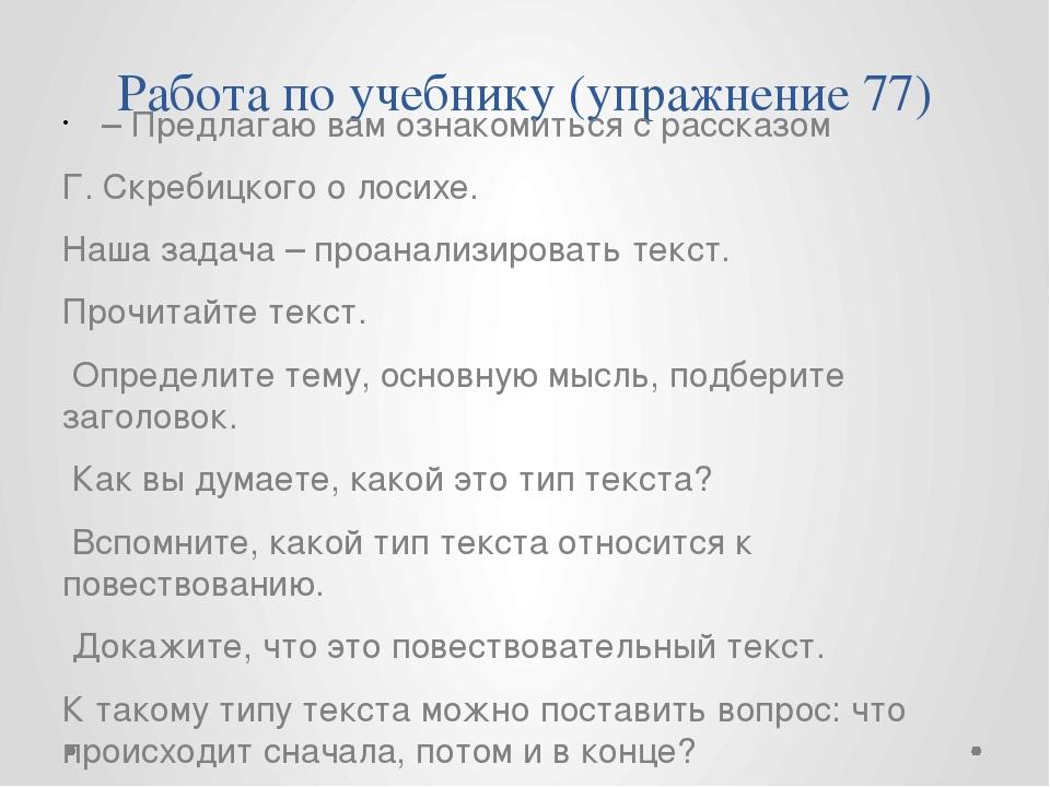 Работа по учебнику (упражнение 77) – Предлагаю вам ознакомиться с рассказом Г...