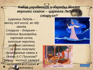 (царевна Лебедь – месяц под косой, во лбу звезда. Старуха – боярыня – соболья