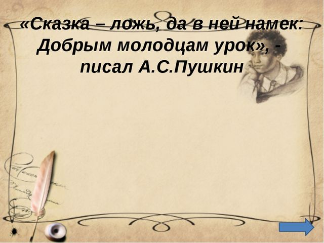 «Сказка – ложь, да в ней намек: Добрым молодцам урок», - писал А.С.Пушкин