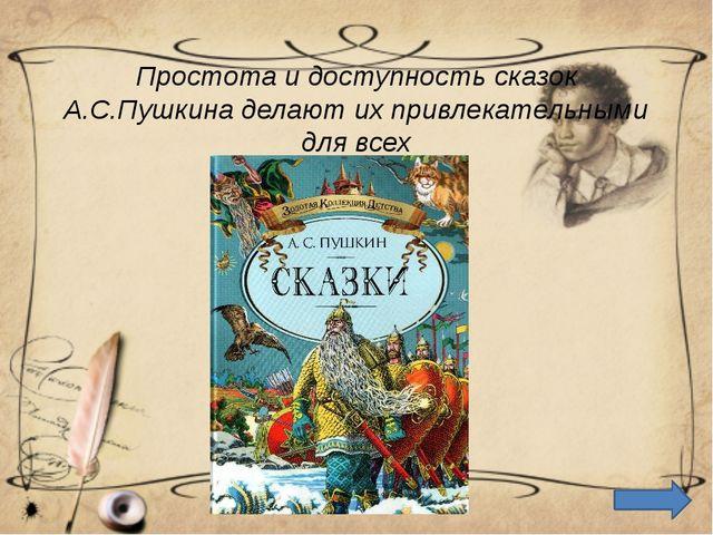 Простота и доступность сказок А.С.Пушкина делают их привлекательными для всех