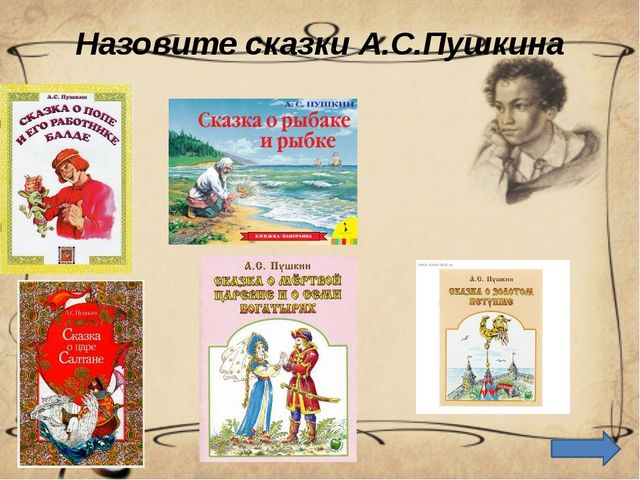 Назовите сказки А.С.Пушкина