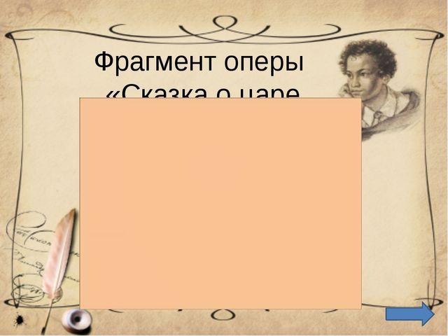 Фрагмент оперы «Сказка о царе Салтане»