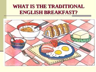 WHAT IS THE TRADITIONAL ENGLISH BREAKFAST?