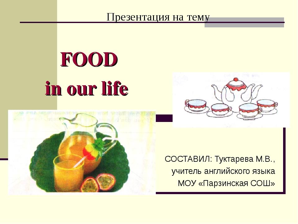 Презентация на тему FOOD in our life СОСТАВИЛ: Туктарева М.В., учитель англий...