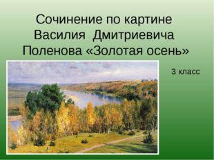 Сочинение по картине Василия Дмитриевича Поленова «Золотая осень» 3 класс