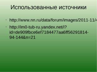 Использованные источники http://www.nn.ru/data/forum/images/2011-11/42889075-
