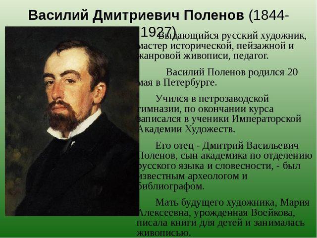 Василий Дмитриевич Поленов (1844-1927) Выдающийся русский художник, мастер ис...