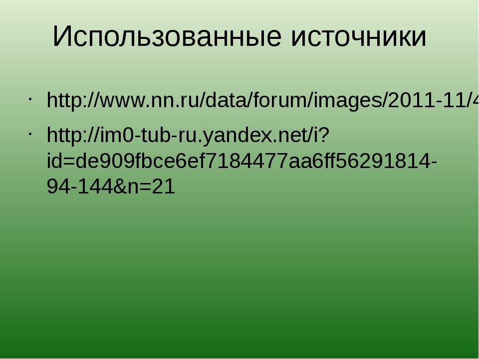 Использованные источники http://www.nn.ru/data/forum/images/2011-11/42889075-...