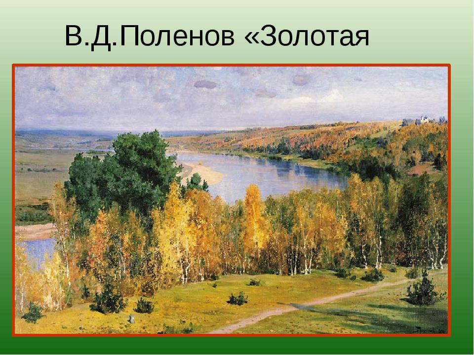 В.Д.Поленов «Золотая осень»