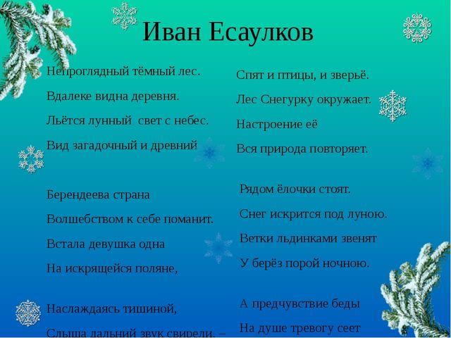 Иван Есаулков Непроглядный тёмный лес. Вдалеке видна деревня. Льётся лунный...