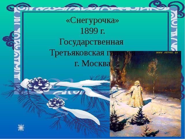 «Снегурочка» 1899 г. Государственная Третьяковская галерея г. Москва