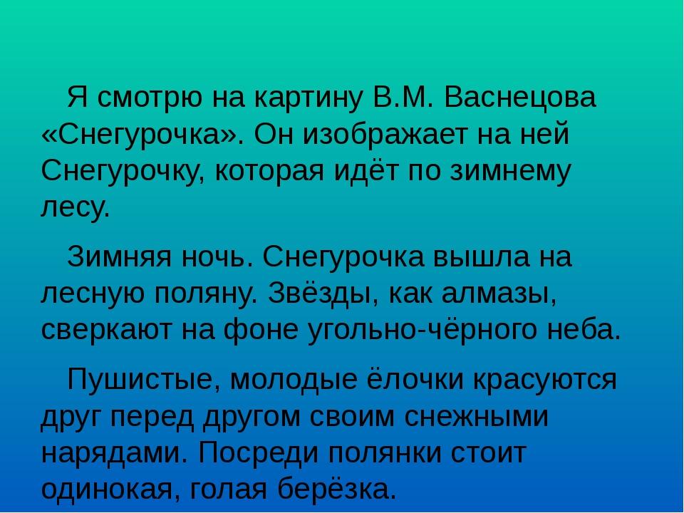 Я смотрю на картину В.М. Васнецова «Снегурочка». Он изображает на ней Снегуро...