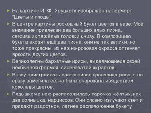 """На картине И. Ф. Хруцкого изображён натюрморт """"Цветы и плоды"""". В центре карти"""