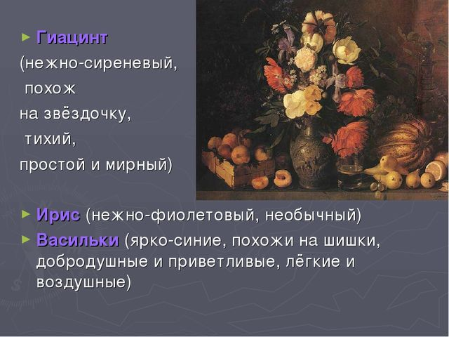 Гиацинт (нежно-сиреневый, похож на звёздочку, тихий, простой и мирный) Ирис (...