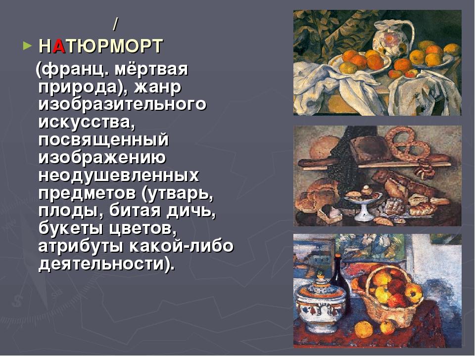 / НАТЮРМОРТ (франц. мёртвая природа), жанр изобразительного искусства, посвя...