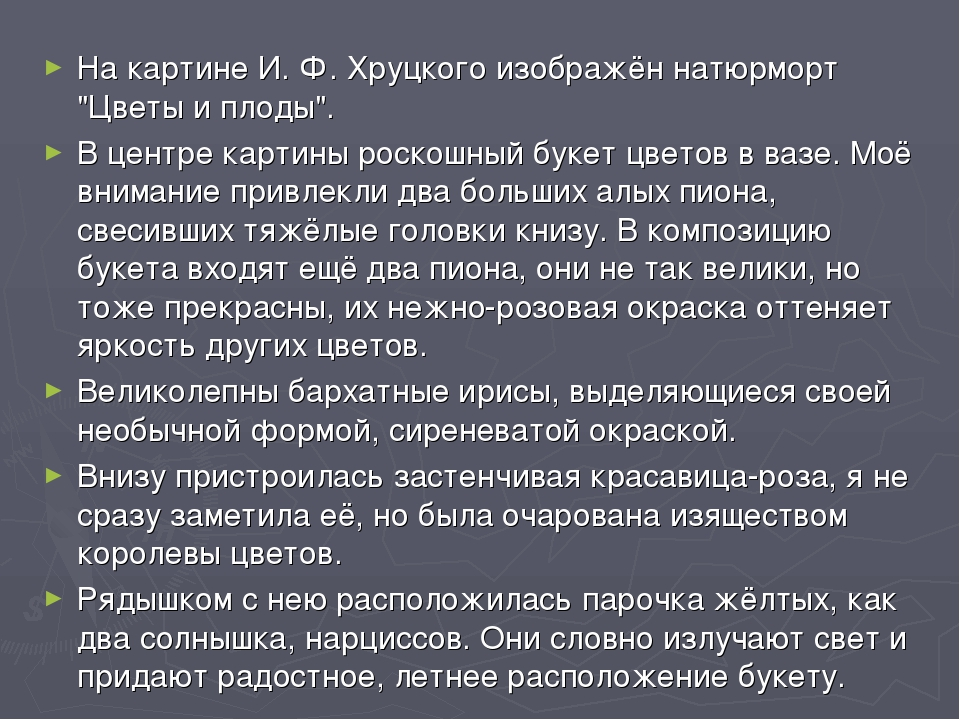 """На картине И. Ф. Хруцкого изображён натюрморт """"Цветы и плоды"""". В центре карти..."""
