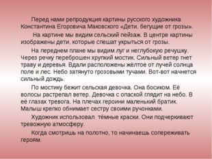 Перед нами репродукция картины русского художника Константина Егоровича Маков