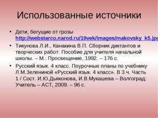 Использованные источники Дети, бегущие от грозыhttp://webstarco.narod.ru/19v