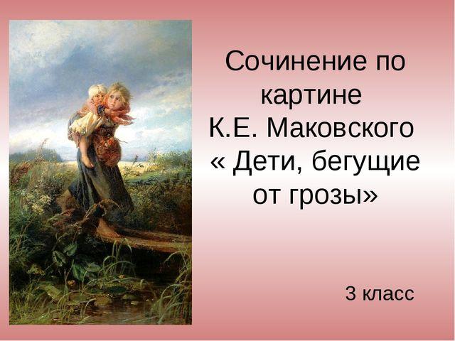 Сочинение по картине К.Е. Маковского « Дети, бегущие от грозы» 3 класс
