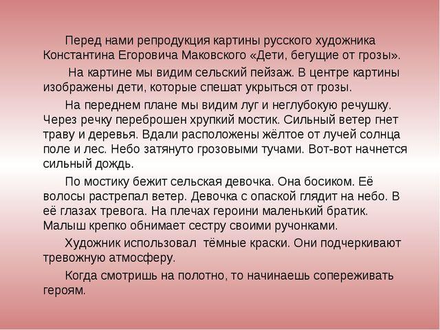 Перед нами репродукция картины русского художника Константина Егоровича Маков...
