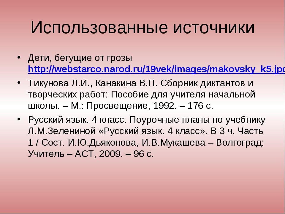 Использованные источники Дети, бегущие от грозыhttp://webstarco.narod.ru/19v...