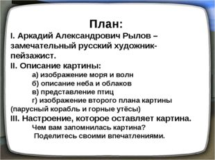 План: I. Аркадий Александрович Рылов – замечательный русский художник-пейзажи