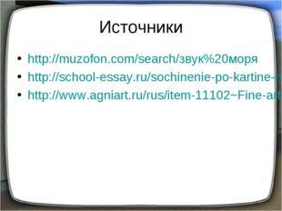 Источники http://muzofon.com/search/звук%20моря http://school-essay.ru/sochin