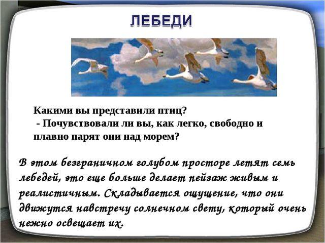 В этом безграничном голубом просторе летят семь лебедей, это еще больше делае...