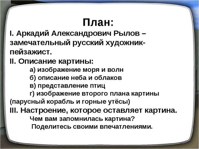 План: I. Аркадий Александрович Рылов – замечательный русский художник-пейзажи...
