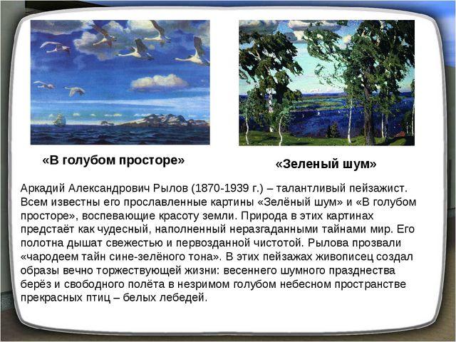 «В голубом просторе» «Зеленый шум» Аркадий Александрович Рылов (1870-1939 г.)...