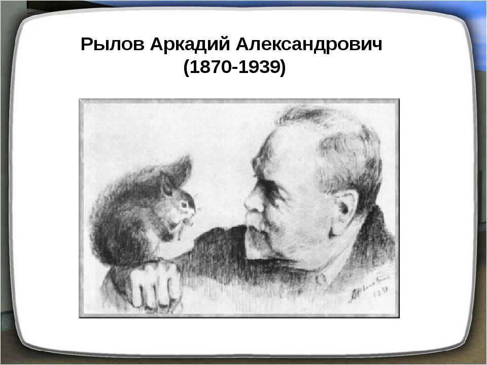 Рылов Аркадий Александрович (1870-1939)