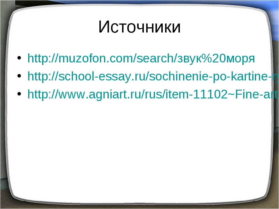 Источники http://muzofon.com/search/звук%20моря http://school-essay.ru/sochin...