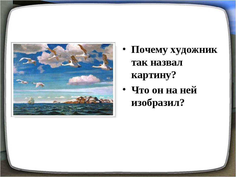 Почему художник так назвал картину? Что он на ней изобразил?