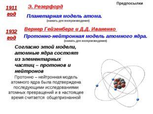 Протонно – нейтронная модель атомного ядра была подтверждена последующими исс