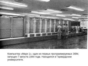 Компьютер «Марк 1», один из первых программируемых ЭВМ, запущен 7 августа 194