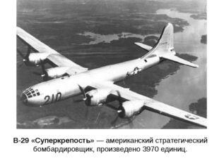B-29 «Суперкрепость» — американский стратегический бомбардировщик, произведен