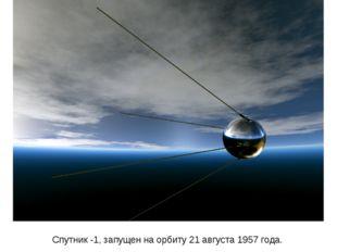 Спутник -1, запущен на орбиту 21 августа1957 года.