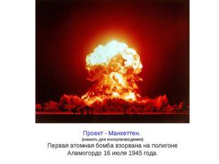 Проект - Манхеттен. (нажать для воспроизведения) Первая атомная бомба взорван