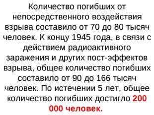 Количество погибших от непосредственного воздействия взрыва составило от 70 д