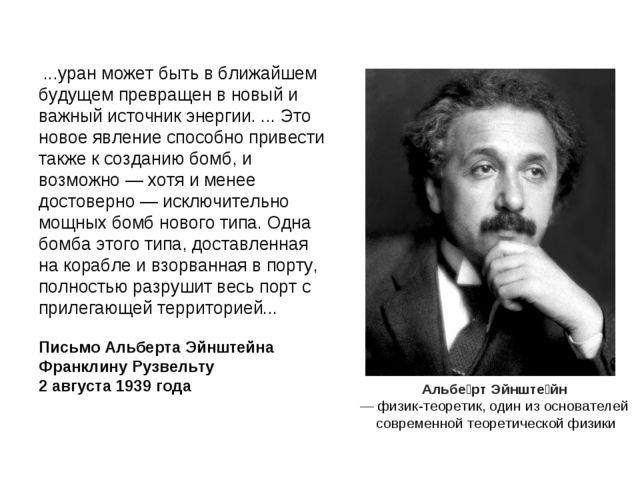 ...уран может быть в ближайшем будущем превращен в новый и важный источник э...