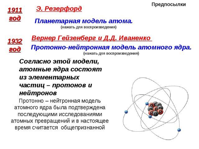 Протонно – нейтронная модель атомного ядра была подтверждена последующими исс...
