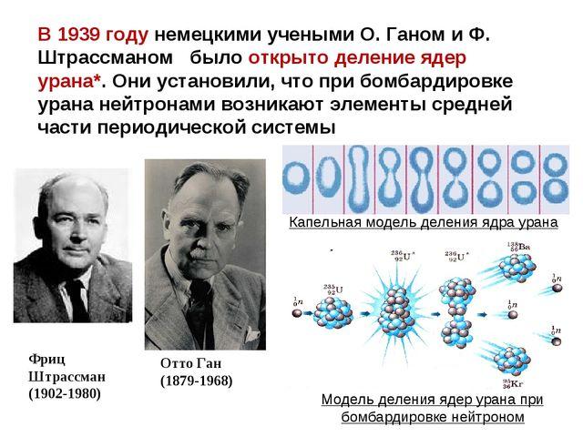 В 1939году немецкими учеными О. Ганом и Ф. Штрассманом было открыто деление...