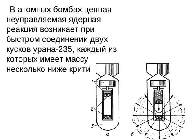 В атомных бомбах цепная неуправляемая ядерная реакция возникает при быстром с...