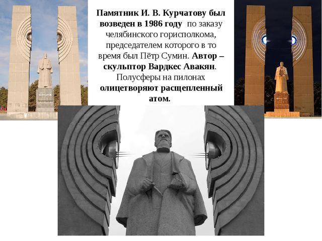 Памятник И. В. Курчатову был возведен в 1986 году по заказу челябинского гор...
