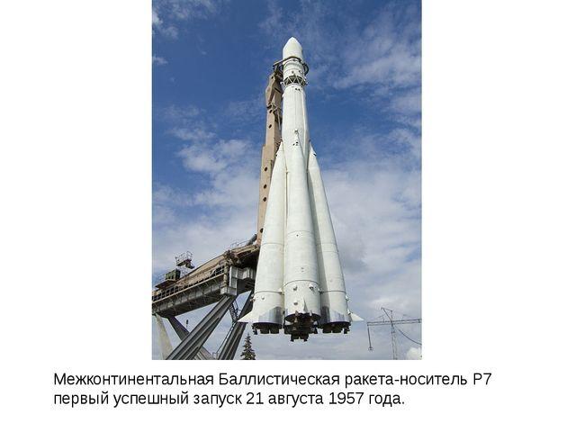 Межконтинентальная Баллистическая ракета-носитель Р7 первый успешный запуск 2...